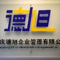 重庆德旭企业管理有限公司