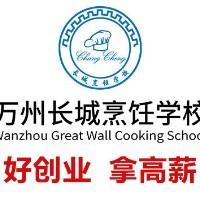 重庆万州长城职业学校