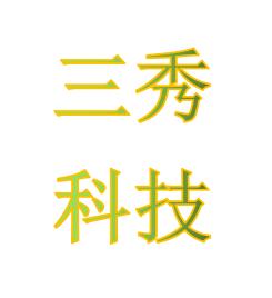 重庆市三秀科技有限公司