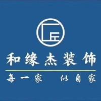 重慶和緣杰裝飾工程有限公司