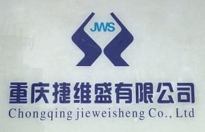 重慶捷維盛商務咨詢有限公司