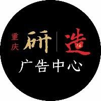 重慶研造社廣告中心