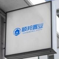 重庆顺邦置业有限公司