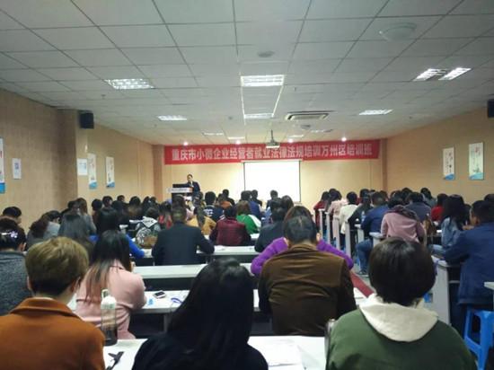2018年重庆市小微企业经营者就业法律法规培训万州培训班成功举办