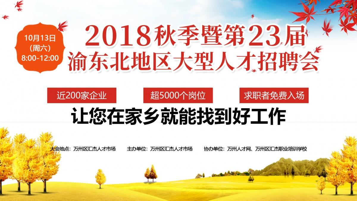10月13日,第23屆渝東北地區大型人才招聘會預告