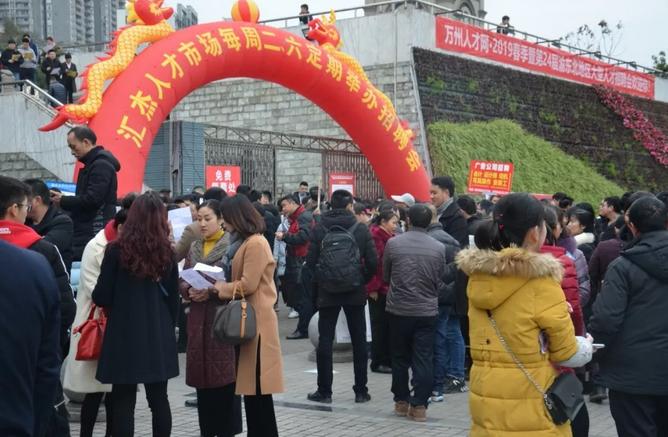 2019春季暨第24届渝东北地区大型人才招聘会成功举办