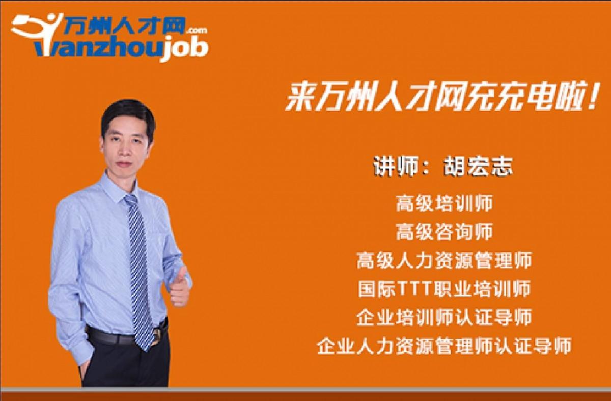 能职匹配 纸上探兵——HR经理人之招聘技能提升训练