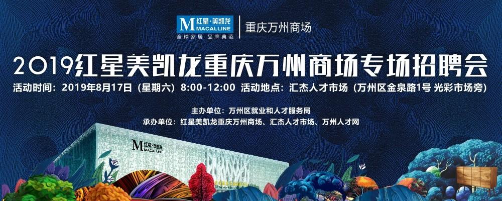 2019年红星美凯龙重庆万州商场专场招聘会预告