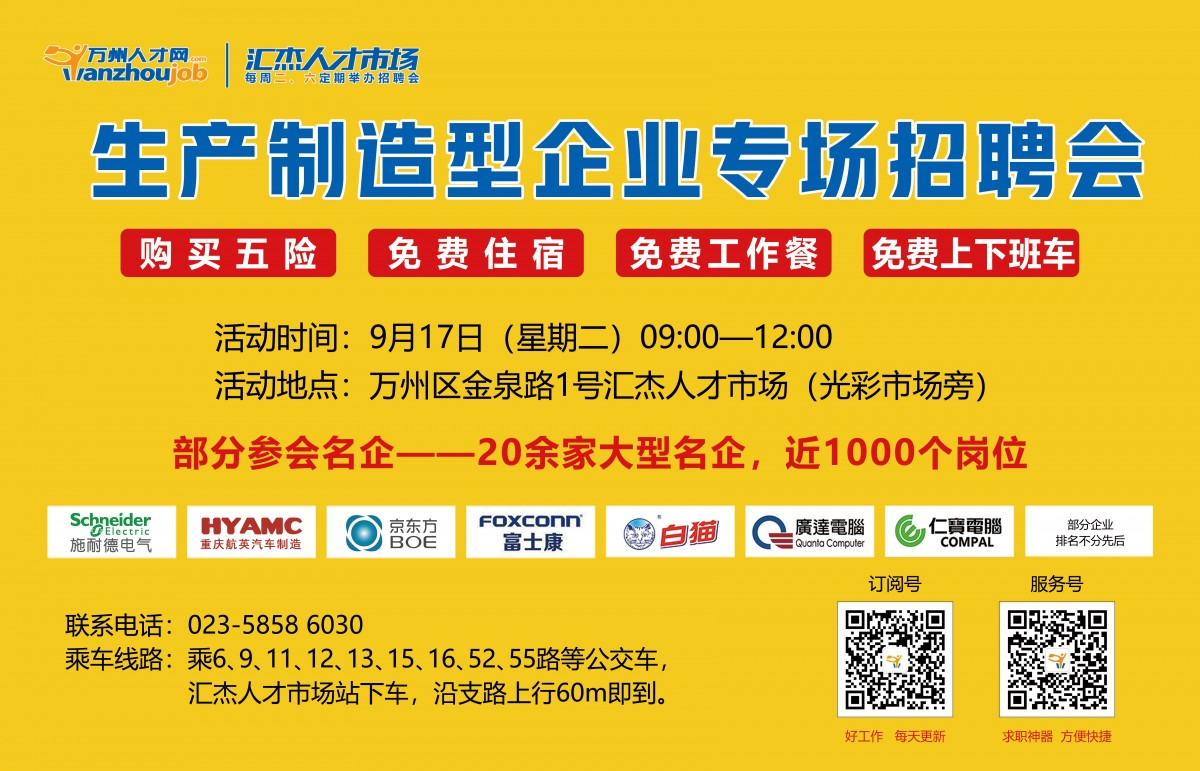 9月17日,汇杰人才市场生产制造型企业专场招聘会即将开启