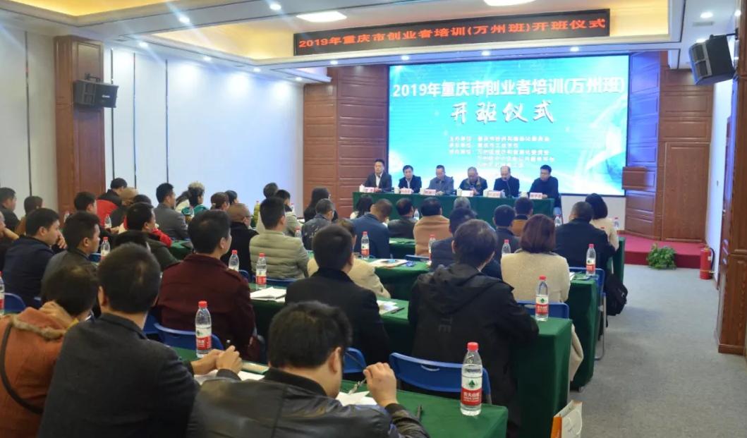 【關注】2019重慶市創業者培訓(萬州班)順利開班!