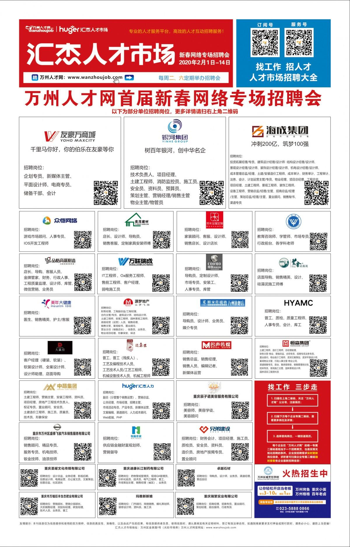 万州人才网首届新春网络专场招聘会——招聘明细