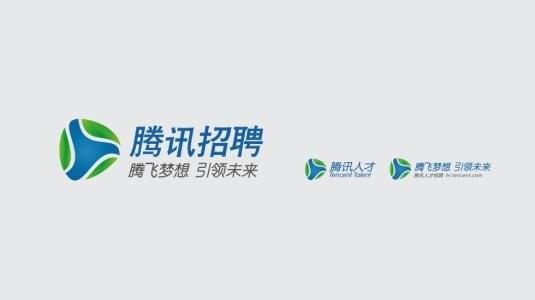 騰訊成渝地區招聘700人,月薪6000-10000!趕緊投簡歷!