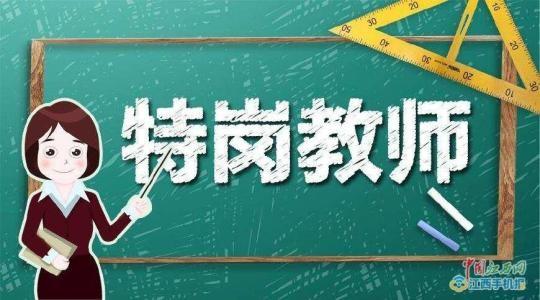 【关注】2020重庆特岗教师招聘280人!无教师资格证也可报!