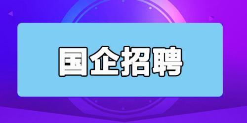 【国企社招】往届可报,岗位众多,重庆水投面向社会招聘19人!
