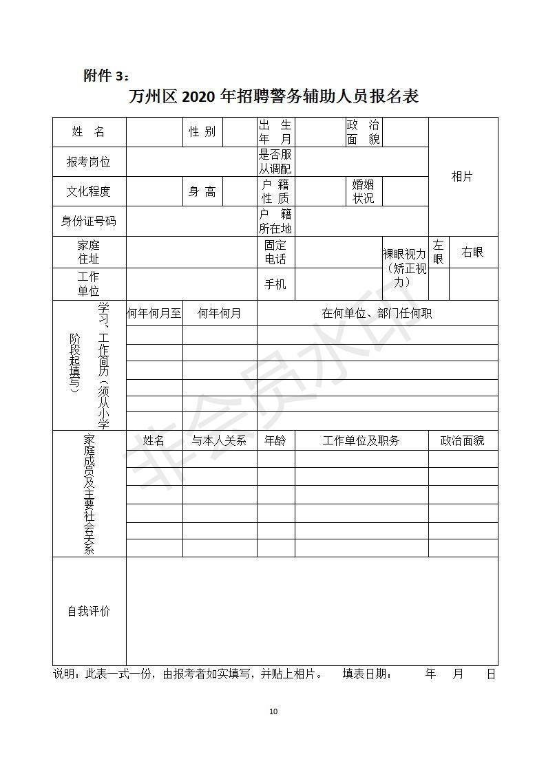 公安局招聘简章6.28(1)_10.jpg