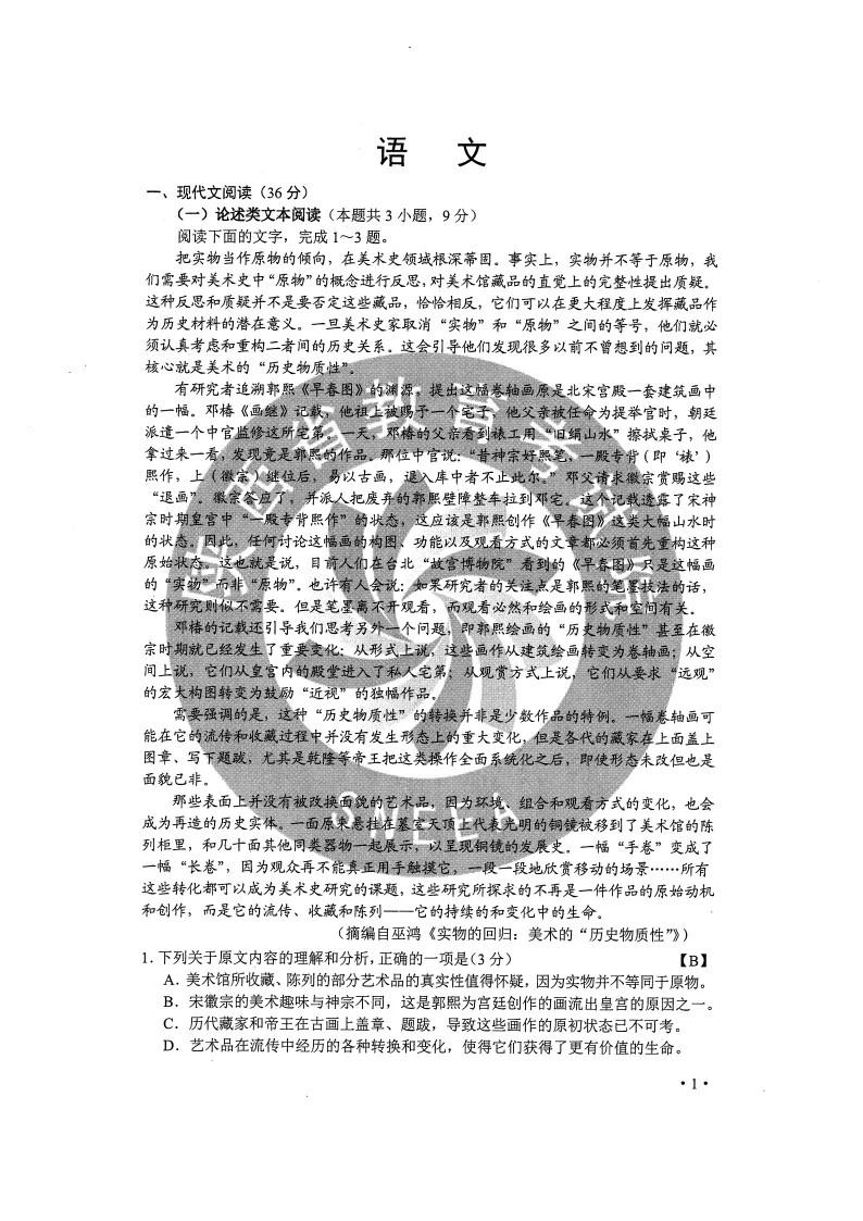 重磅!重庆2020高考答案权威发布!(最全版)