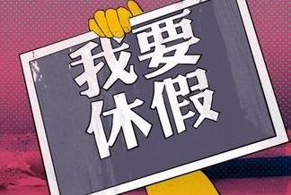"""提醒!关于职工带薪""""年休假"""",不要傻傻搞不清楚!"""