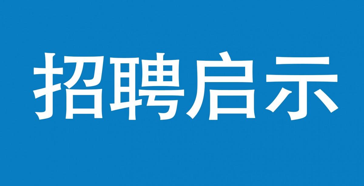 重慶優快人力資源管理有限公司代重慶菲斯克人力資源集團有限公司招聘派往市公安局交巡警總隊高速公路(萬州段)輔警崗位工作人員招聘啟事