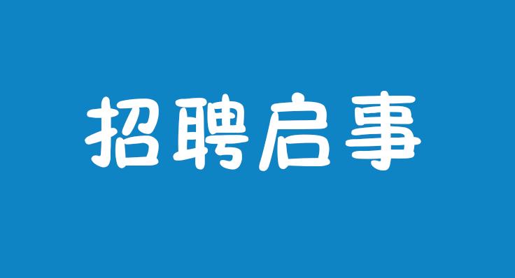 重慶萬州經濟技術開發(集團)有限公司招聘信息