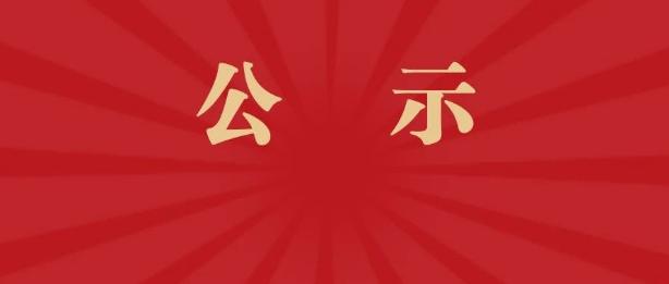 重庆万州经济技术开发区建设发展有限公司2021年公开招聘工作人员考试成绩公示