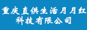 重庆直供生活月月红科技有限公司