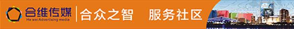 重庆合维广告有限公司