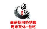 重庆嗨玩互娱网络有限公司