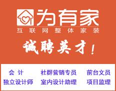 重慶惟有家科技有限公司
