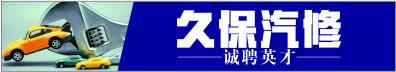 重庆市久保汽车维修有限公司