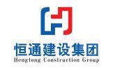 重庆恒通建设(集团)有限公司