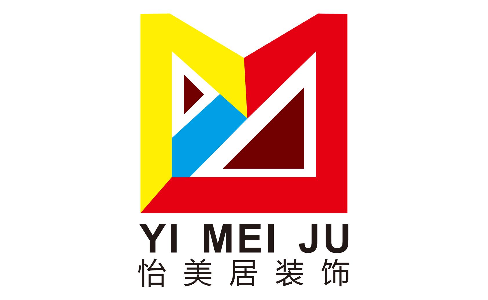 重庆怡美居装饰工程设计有限公司