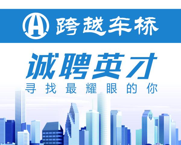重庆跨越隆豪汽车车桥有限公司