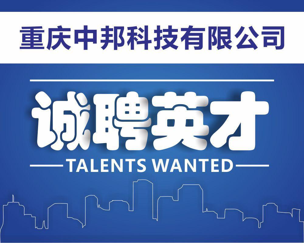 重庆中邦科技有限公司