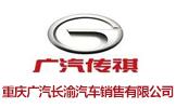 重庆广汽长渝汽车销售有限公司