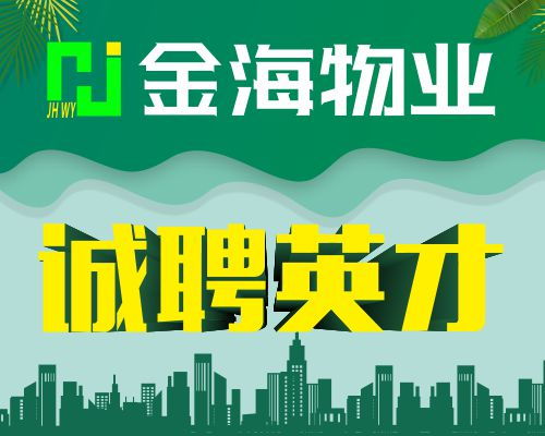重慶市萬州區金海物業管理有限公司