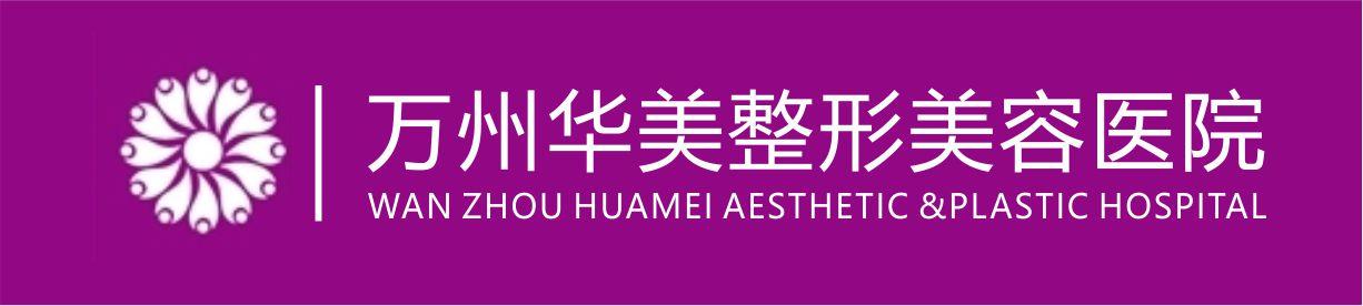 重庆市万州区华美整形美容医院有限公司