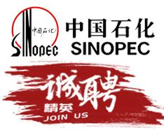 中國石化銷售有限公司重慶三峽石油分公司