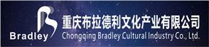 重庆布拉德利文化产业有限公司