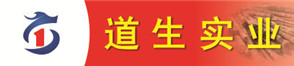 重慶市道生實業有限公司