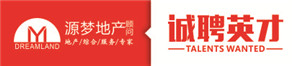 重庆市万州区源梦房地产咨询服务有限公司