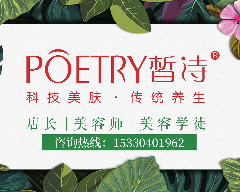 重庆市皙诗化妆品有限公司