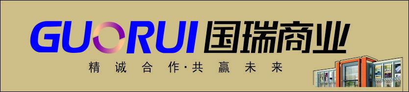 重庆国瑞商业管理集团有限公司万州分公司