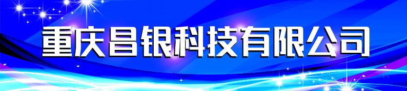 重庆昌银科技有限公司