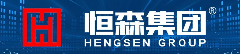 重慶恒森實業集團有限公司
