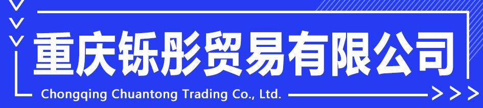 重慶鑠彤貿易有限公司