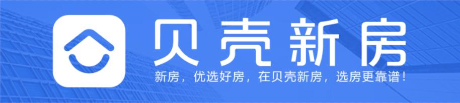 重慶鬧海房江湖信息科技有限公司(貝殼找房)