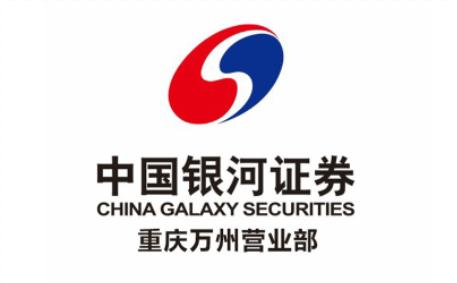 中國銀河證券股份有限公司重慶萬州證券營業部