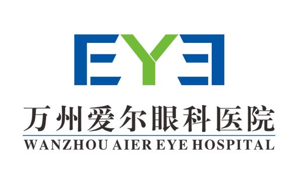重慶萬州愛爾眼科醫院有限公司