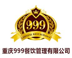 重庆999餐饮管理有限公司