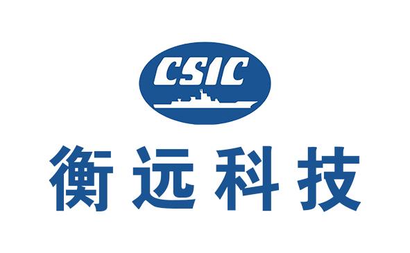 中国船舶重工集团衡远科技股份有限公司